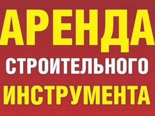 Аренда прокат Тарцовка Компрессор Бетономешалка Трамбовка Инструменты