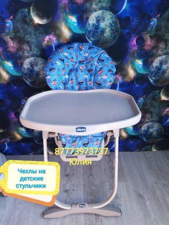 Чехол на стульчик для кормления Алматы, чехлы на детские стульчики!
