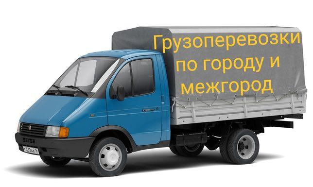 Грузотакси - Грузоперевозки .ГАЗЕЛЬ