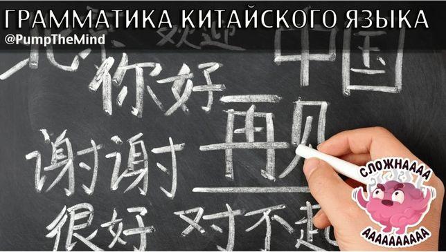 Видеокурс - Грамматика китайского языка