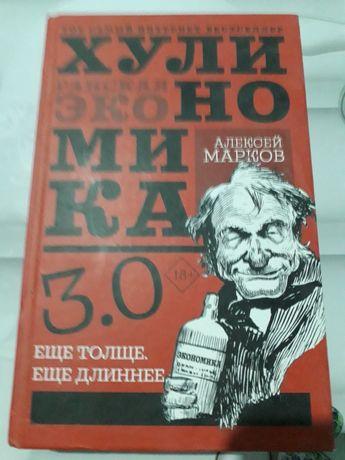 Хулиномика.3.0.Алексей Марков.