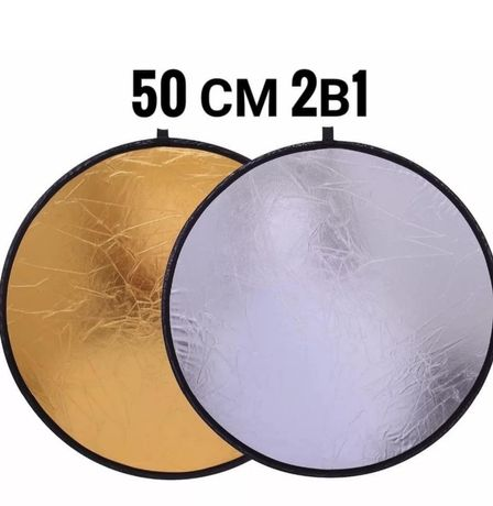 Отражатель рефлекторы лайт-диск для фото 2 в 1