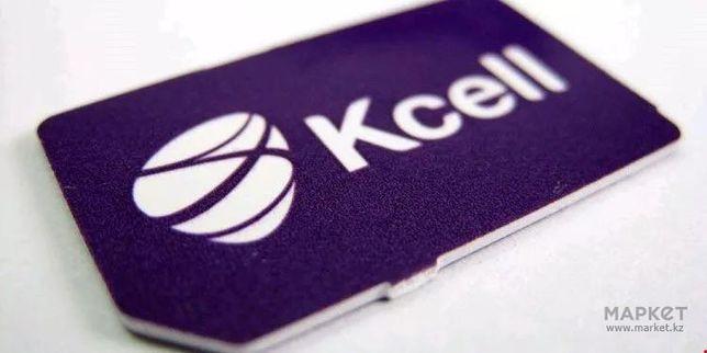 Продаю Kcell номер