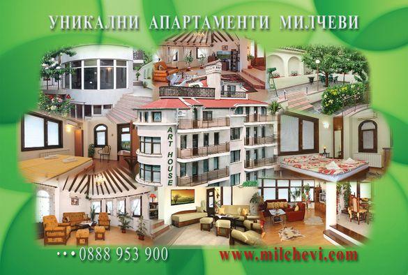 Краткосрочни апартаменти на добра цена в центъра с перфектни условия!