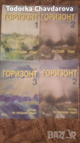 Учебници и уч.тетрадки по руски език