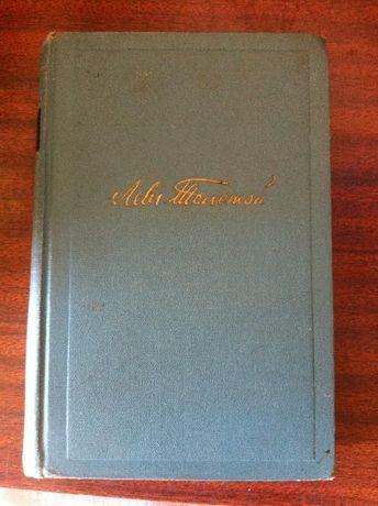 Продам книги Л.Н. Толстой Собрание сочинений в 14 томах