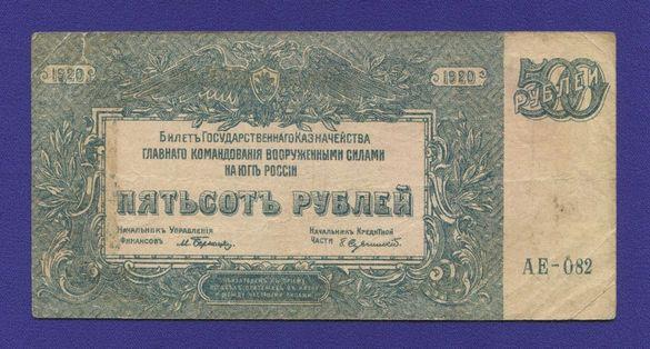 Банкнота 500 рублей 1920 Главного Командования Вооруженными Силами на