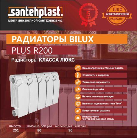 Люксовые биметаллические радиаторы марки BiLUX с гарантией 5 лет!