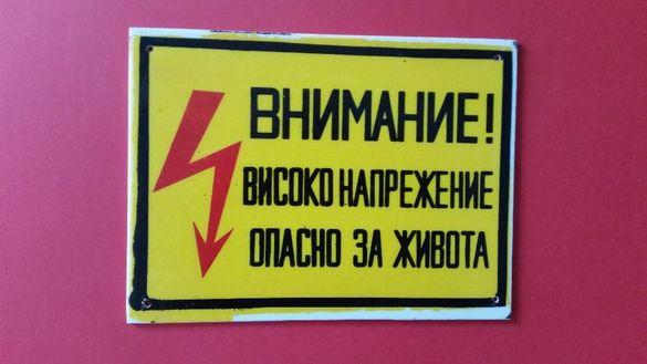 Стари Електро Метални и ПВЦ Табели:'Внимание!Високо Напрежение