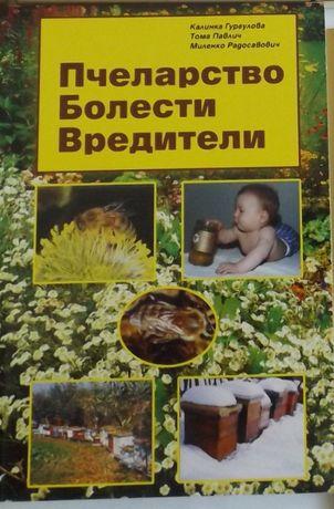 Пчеларство болести вредители