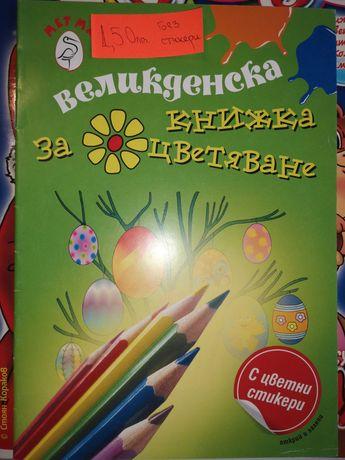Детски книжки за оцветяване и с развиващи игри