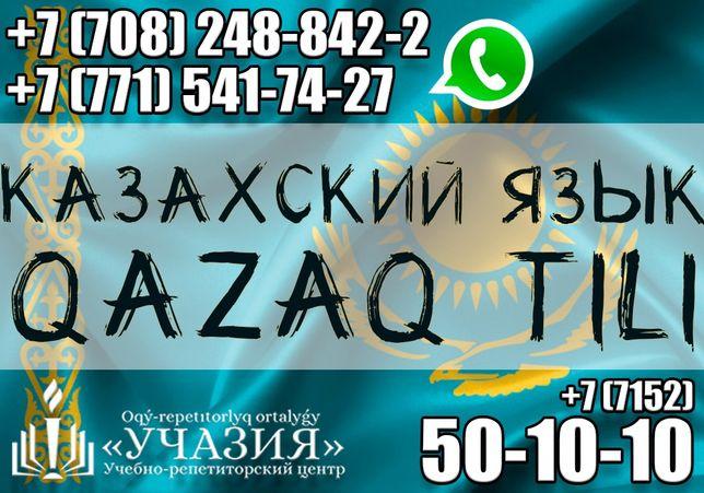 Репетитор по казахскому языку. Учитель, педагог казахского, казахский
