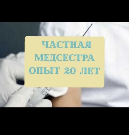 Медсестра на дом, вывод из запоя. Уколы 24 / 7