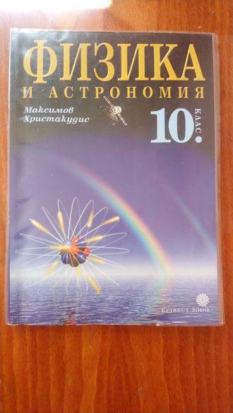 Учебник по физика и астрономия 10 клас