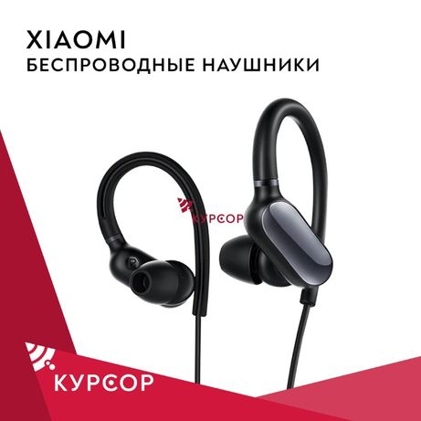 КУРСОР Беспроводные наушники Xiaomi Sport Bluetooth Earphones