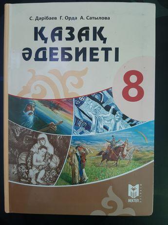 """Продам книгу """"Қазақ әдебиеті 8 класс"""""""