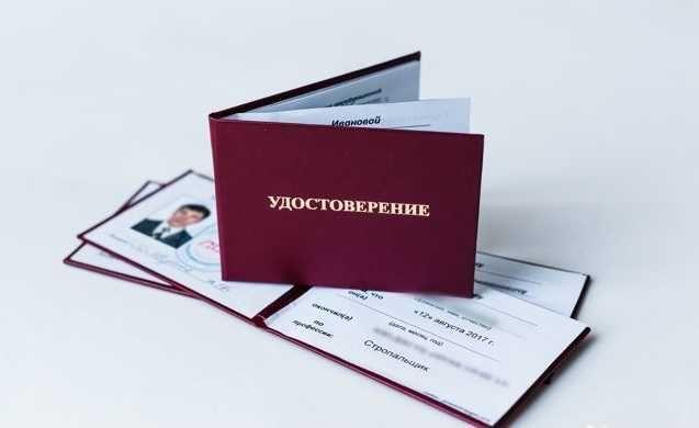 Свидетельство / Рабочие профессии // Допуск Удостоверение Разряд.