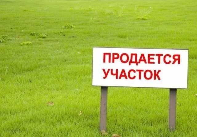 Продается земельный участок,  8 сотток