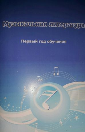 Продам учебник Музыкальная литература для музыкальной школы!