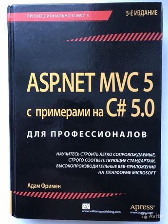 Asp.net mvc 5 для профессионалов. А. Фримен