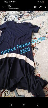 Женская одежда .платья