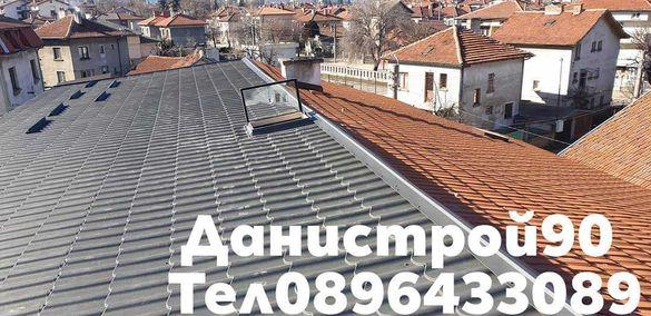 Ремонт на покриви Пловдив,Хидроизолация София,Безшевни улуци София,