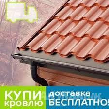 Металлочерепица Матовая Россия, Гарантия 10 лет