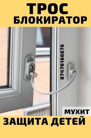 Защита детей,  трос блокиратор, решетки на окна, ограничитель, замок