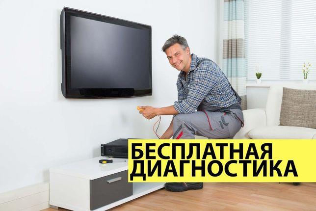 Мастер на выезд ремонт телевизоров починка замена сервисный центр LG