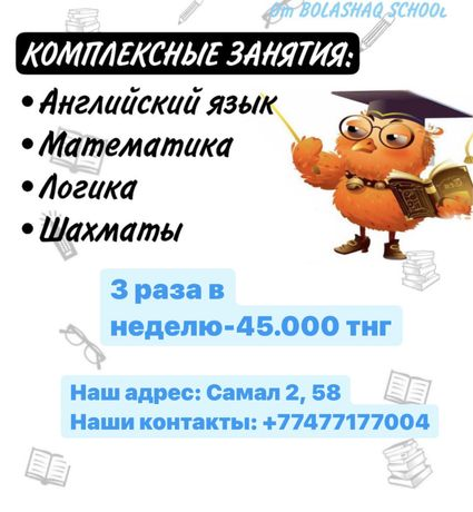 Продленка|Математика|Английский|Шахматы