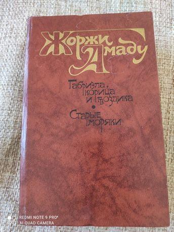 Книга Жоржи Амаду Габриэла корица и гвоздика