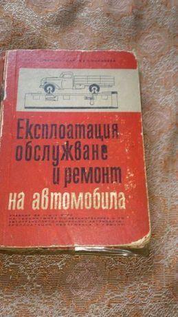 Учебник Обслужване и ремонт на автомобила, изд. 1967 г.