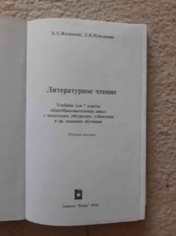 Продам книги учебные, Б/у