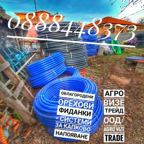 Захранващ Маркуч за капково напояване ф32 /6 Atu /ULV 100м