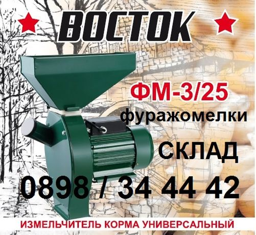 АКЦИЯ Роначки, Фуражомелки монофазни ВОСТОК Електромотори! КАЧЕСТВО!