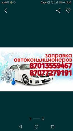 Заправка авто-кондиционеров и кондиционеров