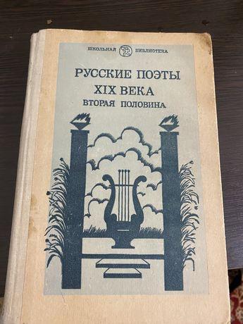 Книга Русские поэты 19 века