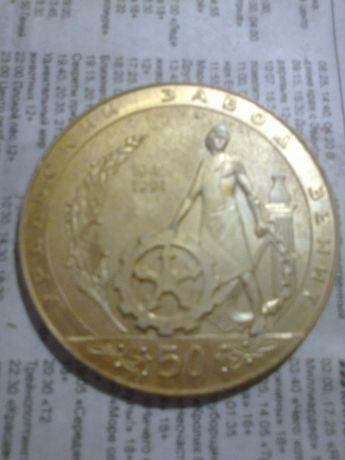 Продам советскую юбилейную медаль 7000 тенге.