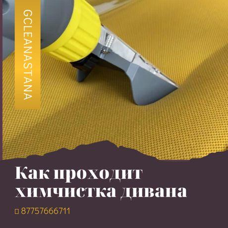 Химчистка чистка мебели , дивана , диванов , ковров , матраса стул