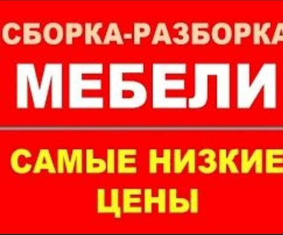 Услуги  Мебельщика  Сборка Разборка  Мебели Упаковка  Газель Грузчики