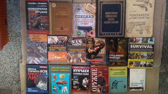 Книги различни теми