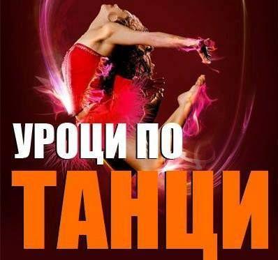 """Танцова школа""""FRESH"""" гр Пловдив"""