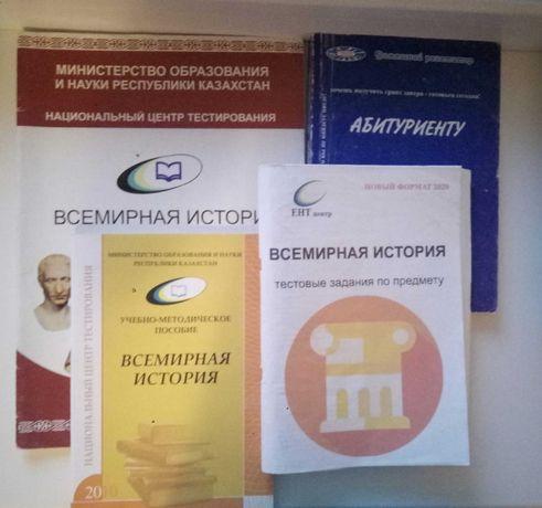 Учебно-методические пособия по всемирной истории