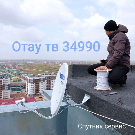 Отау Тв / Тв Ком оборудование
