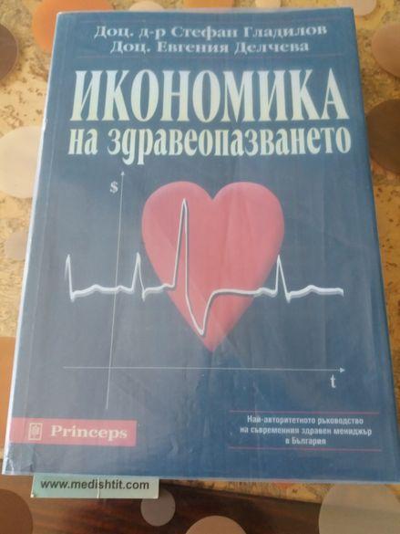 Учебник Икономика на здравеопазването