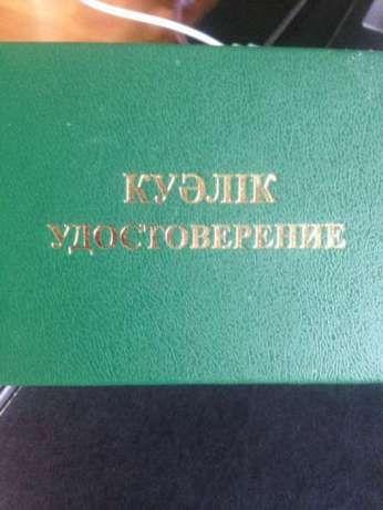 Допуск рабочих профессий протокол Алматы