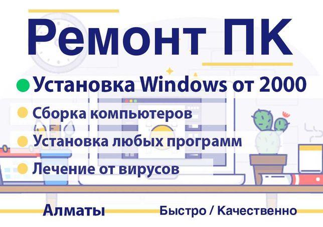 Установка Windows от 2000 (виндовс). Ремонт ПК Компьютеров/Ноутбуков.