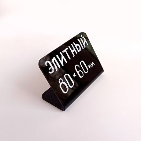 """Ценник черный, """"ЭЛИТНЫЙ"""" 80х60мм"""