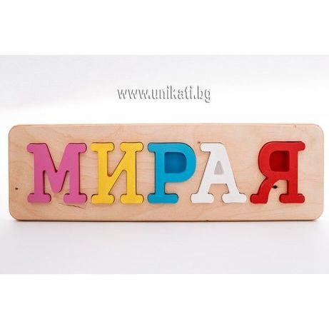 Пъзел име с цветни букви