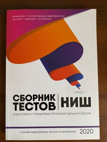 Продам учебник НИШ